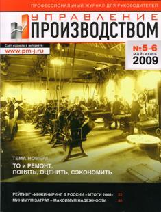 """Журнал """"Управление производством"""""""