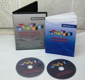 Азбука бережливого производства на DVD