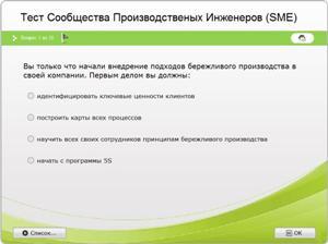 Тест SME