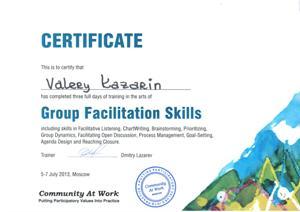Сертификат фасилитатора