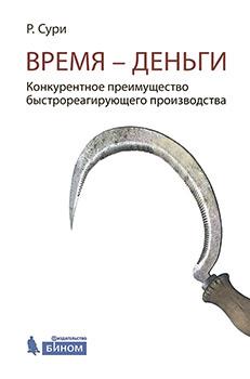 Книга о быстрореагирующем производстве