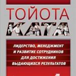 Рецензия на книгу Майка Ротера «Тойота ката»