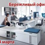 Бережливый офис 2.0. За пределами простого наведения порядка
