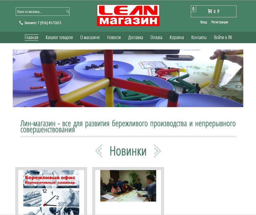 leanshop_new