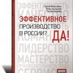 Рецензия на книгу «Эффективное производство в России? Да!»