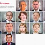 Получи максимум от III Уральского саммита