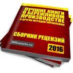 Новая электронная книга — сборник рецензий «Лучшие книги о бережливом производстве и других методах управления»