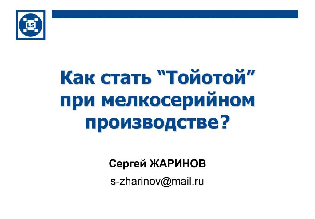 жаринов_01