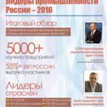 Премия «Производительность-2016»