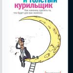 Рецензия на книгу «Стратегия и толстый курильщик»