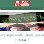 Магазин leanshop.ru переезжает