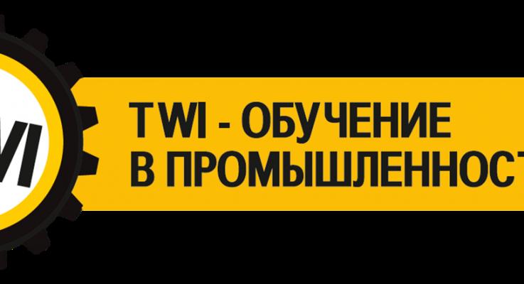 TWI-форум пройдет в Санкт-Петербурге