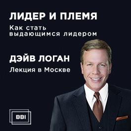 Дейв Логан. Лидер и племя. Лекция в Москве