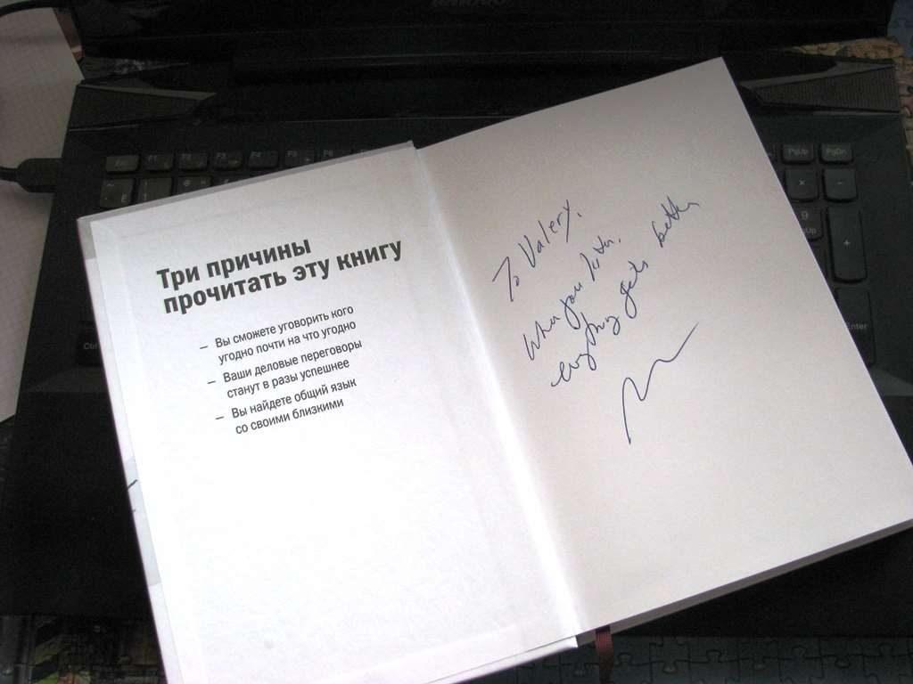 Автограф Марка Гоулстона
