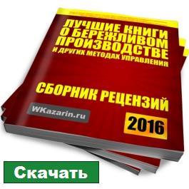 Лучшие книги про бережливое производство