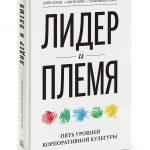 """Обзор книги Дэйва Логана, Джона Кинга и Хэли Фишер-Райт """"Лидер и племя"""""""