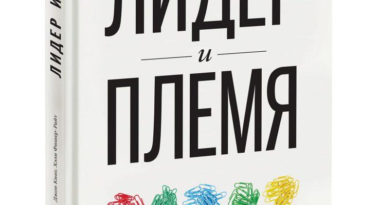 Обзор книги Дэйва Логана, Джона Кинга и Хэли Фишер-Райт «Лидер и племя»