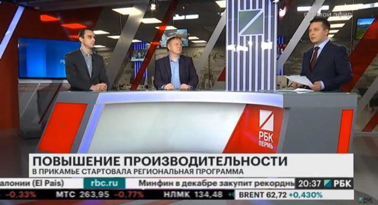 Бизнес-форум в Перми