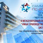 VI международный Саммит по производственным системам