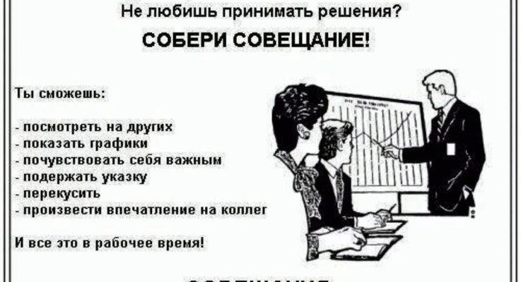 Вебинар «Эффективное проведение совещаний» + «Стандарты предприятия и цифровое производство»