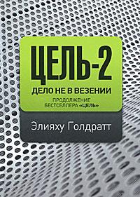 Цель-2