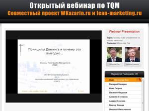 Вебинар об основах TQM