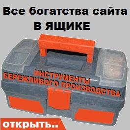 Инструментальный ящик