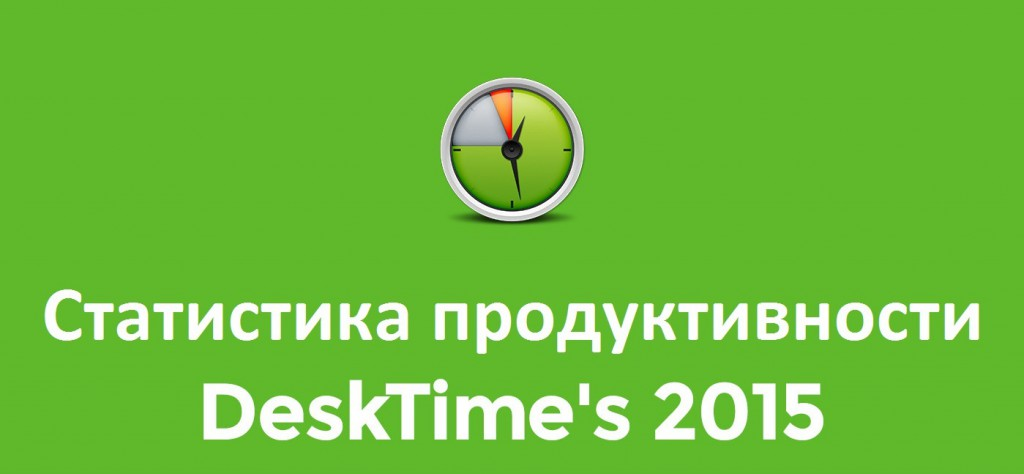desktime-info-2015-1-rus-cut