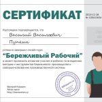 Бережливый рабочий 2018 - набор на курс
