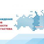 Награждение победителей конкурса на Кубок им. А.К. Гастева
