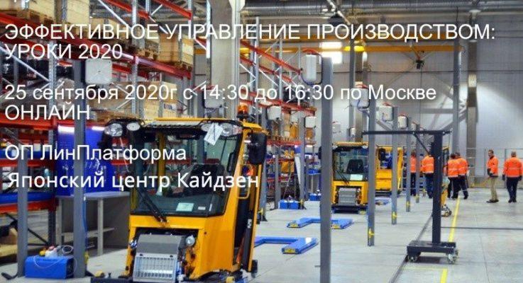Эффективное управление производством: уроки 2020