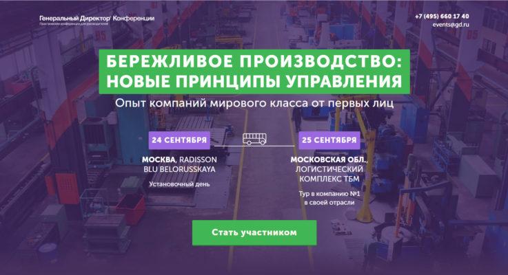 """Форум """"Бережливое производство: новые принципы управления"""""""