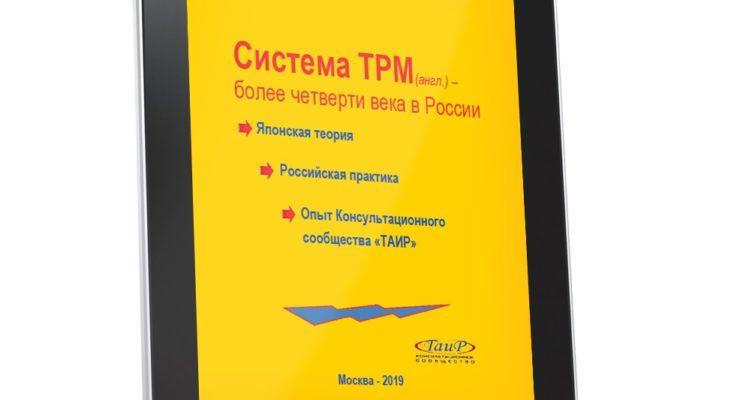 """Книга """"Система TPM"""" на сайте"""