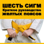 Шесть сигм. Краткое руководство желтых поясов