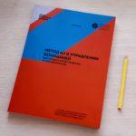 Новая книга на русском языке о методе А3