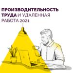 Производительность труда и удалённая работа 2021