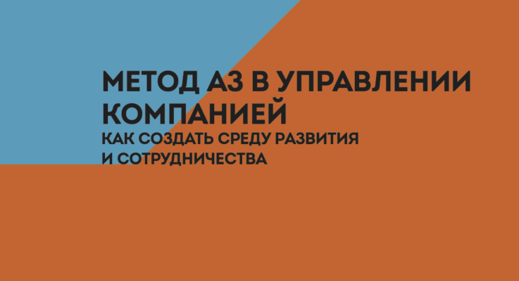 """Рецензия на книгу """"Метод А3 в управлении компанией. Как создать среду развития и сотрудничества"""""""